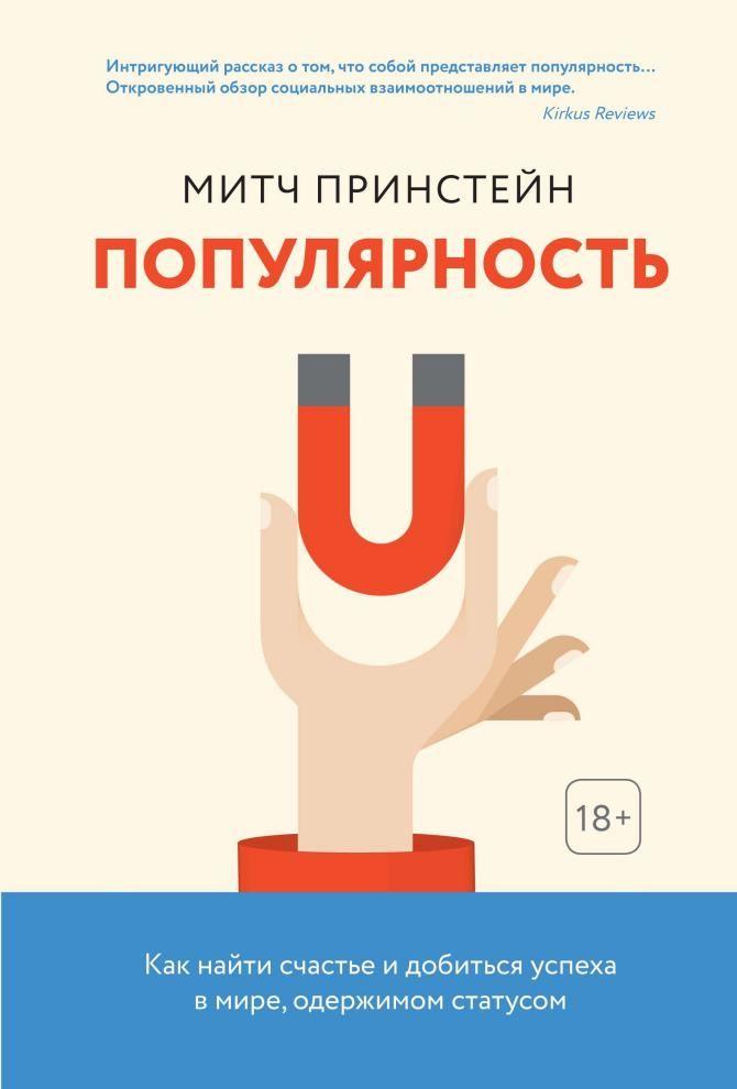 книга популярность