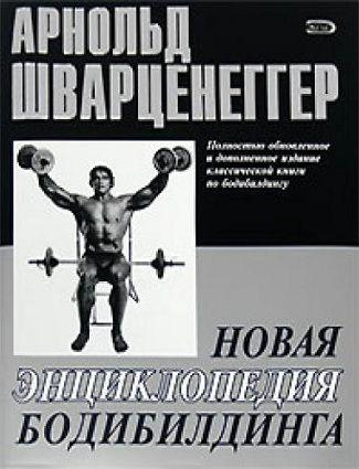 книга о шварцнеггере