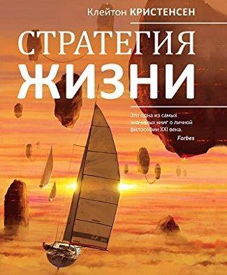 книга стратегія життя