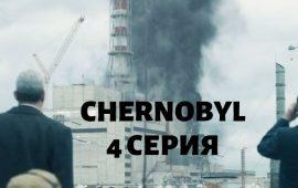 чернобыль сериал