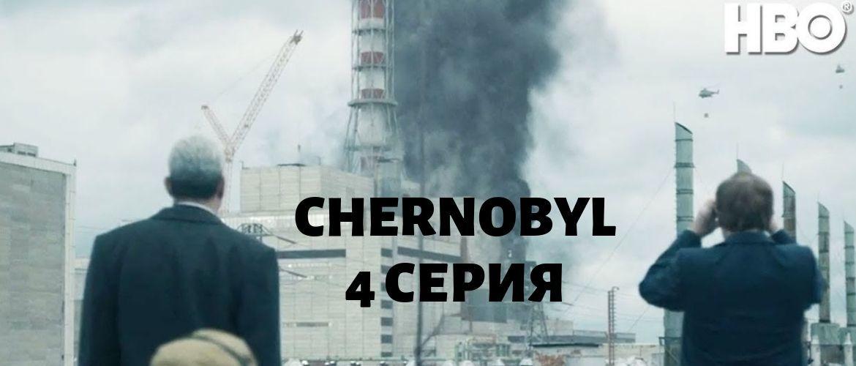 «Чернобыль», 4 серия. Правда будет раскрыта? (Осторожно, спойлеры!)