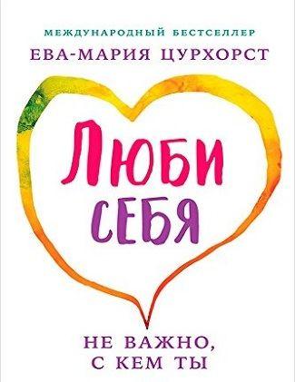 Ева-Мария Цурхорст Люби себя… Не важно, с кем ты в браке