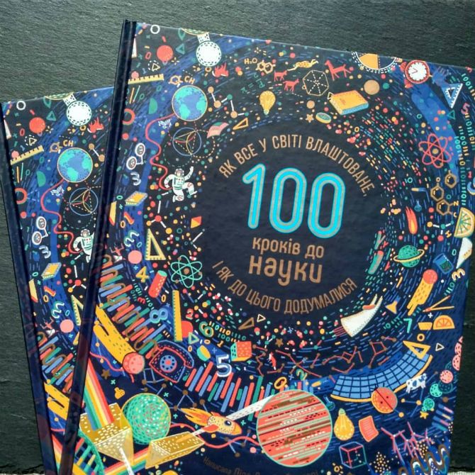 Ліза Джейн Гіллеспі. 100 кроків до науки.