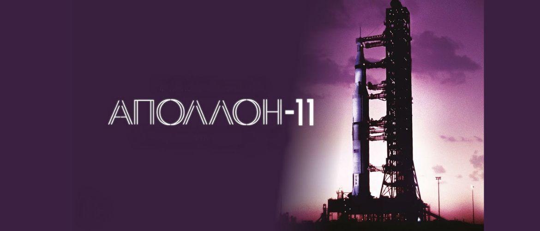 Фільм «Аполлон-11»: перша висадка людини на Місяці