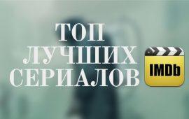 ТОП кращих серіалів в рейтингу IMDb: «Чорнобиль» обійшов «Гру престолів»