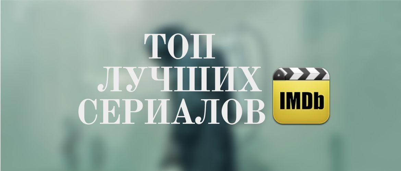 ТОП лучших сериалов в рейтинге IMDb: «Чернобыль» обошел «Игру престолов»
