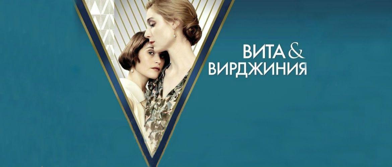 Біографічна драма «Віта і Вірджинія»: сюжет, акторський склад, рейтинг