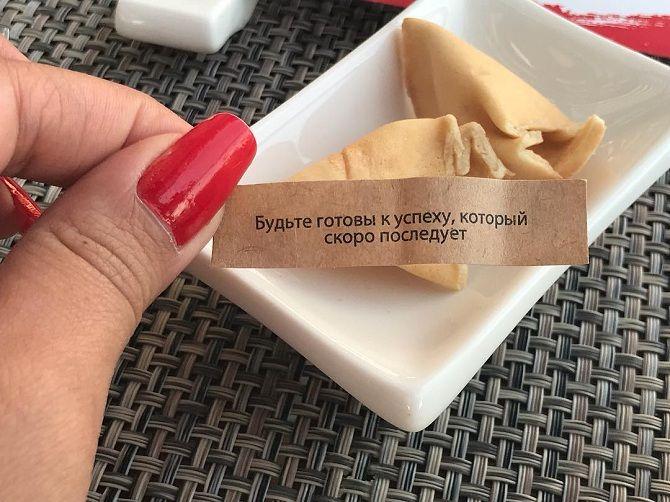 печиво з передбаченням