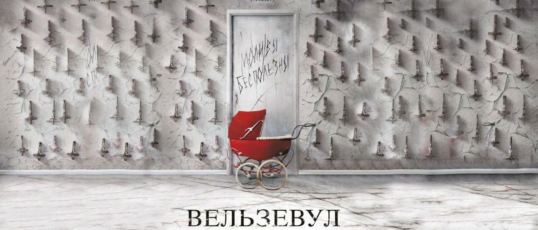 Фильм «Вельзевул»: жуткая история о жертвоприношениях и приближении Апокалипсиса