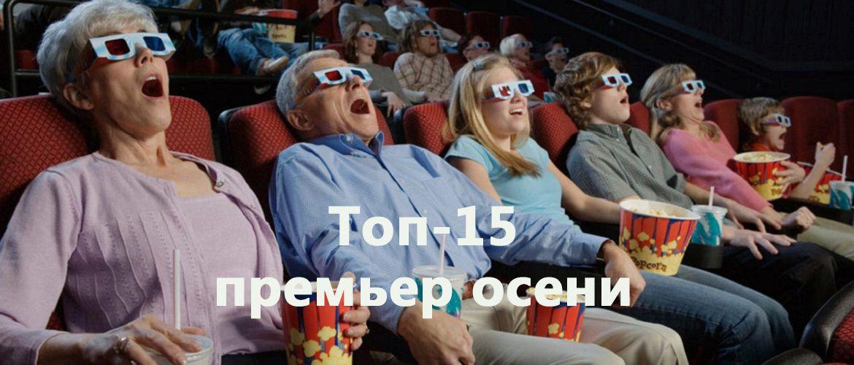 15 самых ожидаемых фильмов осени. Не пропустите!