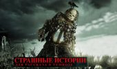 фильм ужасов страшные истории для рассказа в темноте