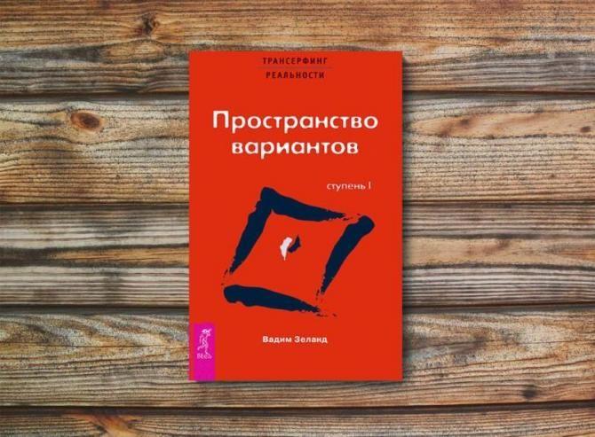 """Вадим Зеланд """"Простір варіантів"""""""