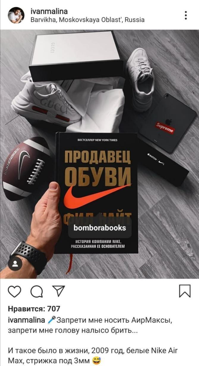 Фил Найт - «Продавец обуви»