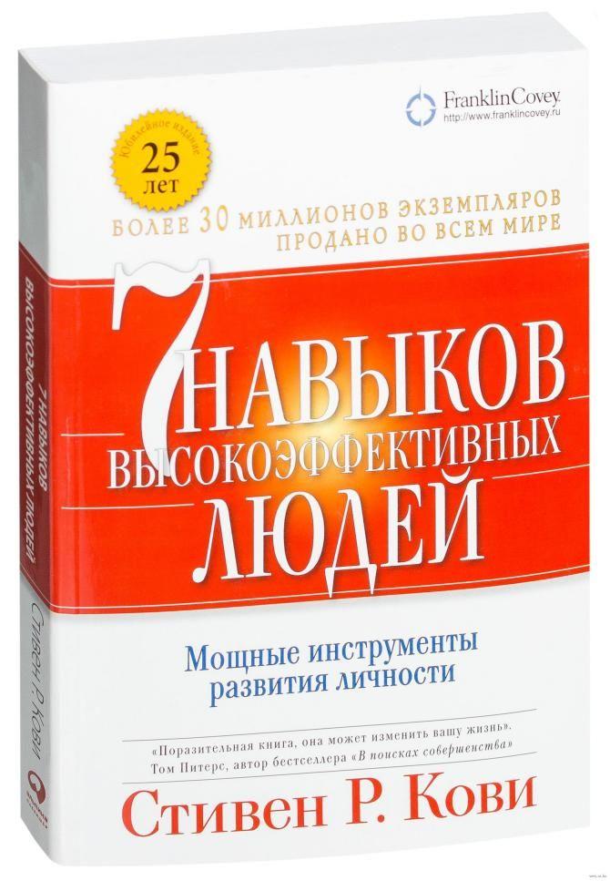 """Стівен Р. Кові """"7 навичок високоефективних людей"""""""