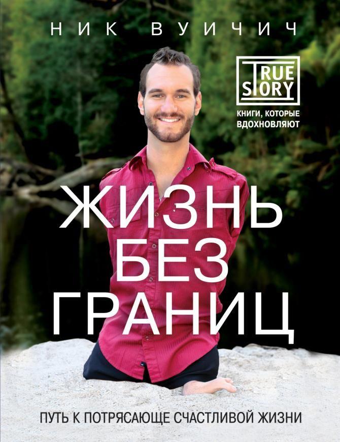 "Ник Вуйчич - ""Жизнь без границ"""