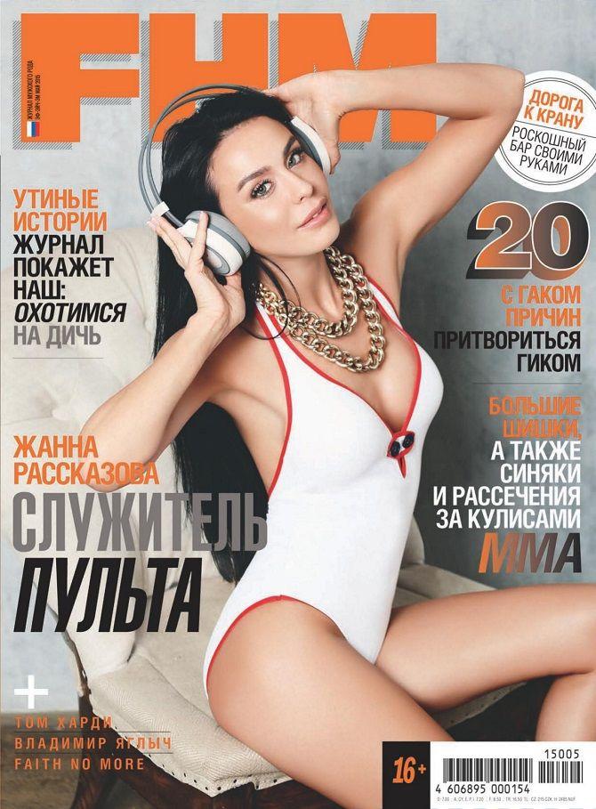 модель плейбой Жанна Рассказова