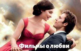 фильмы о любви