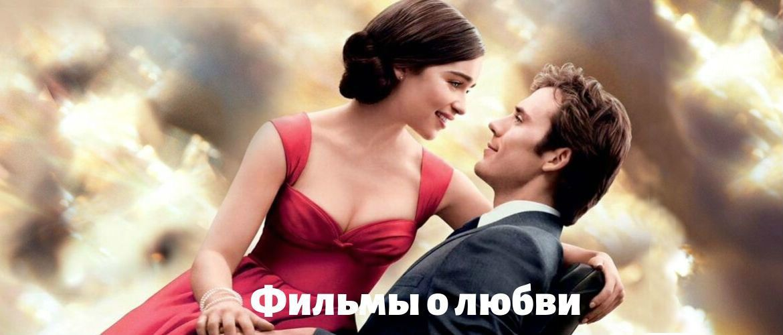 Топ-8 кращих фільмів про кохання: найкрасивіші історії кохання, показані на екрані