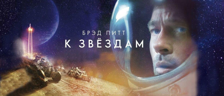Фантастико-приключенческий фильм «К звездам»: недосягаемый полет во Вселенную