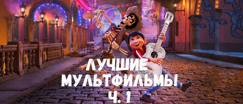Лучшие мультфильмы 21 века. Часть 1.