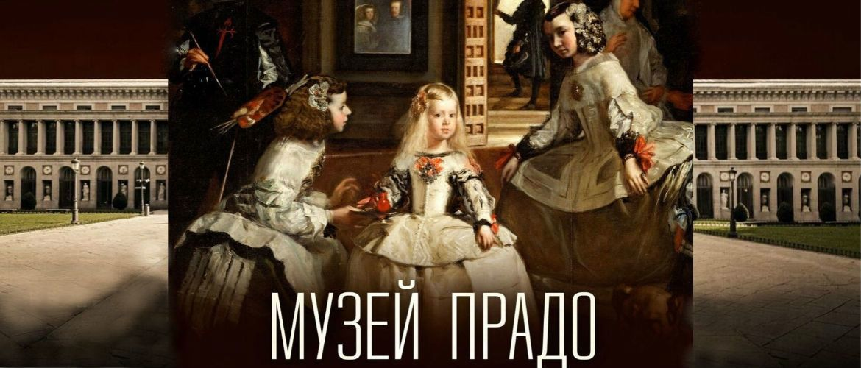 Документальний фільм «Музей Прадо: Колекція чудес»: історія відомої галереї