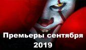 премьеры сентября 2019
