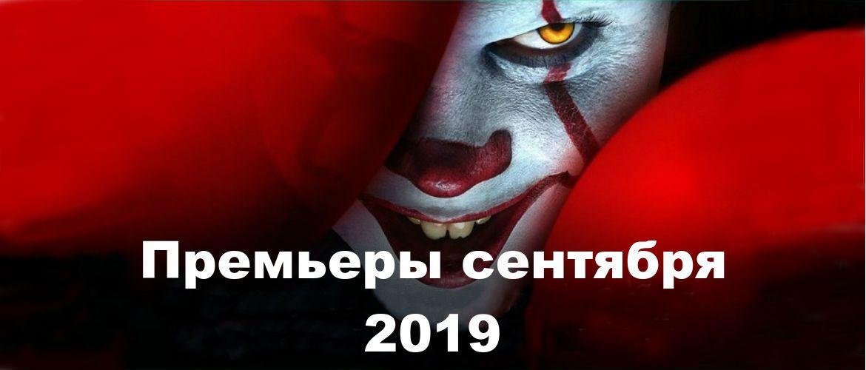 Самые ожидаемые премьеры фильмов сентябрь 2019