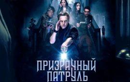 фильм призрачный патруль