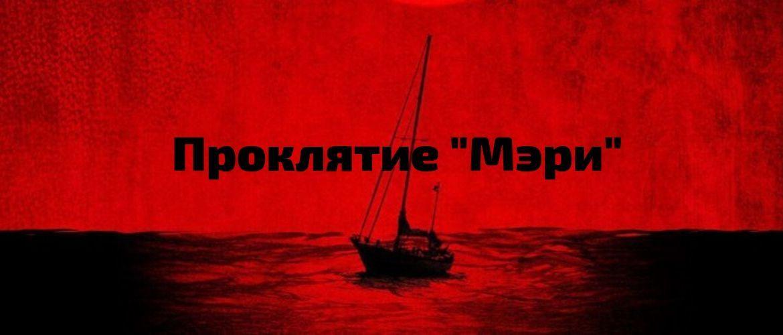 Фільм жахів «Прокляття Мері»: яхта, що несе смерть
