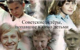 севетские дети актеры