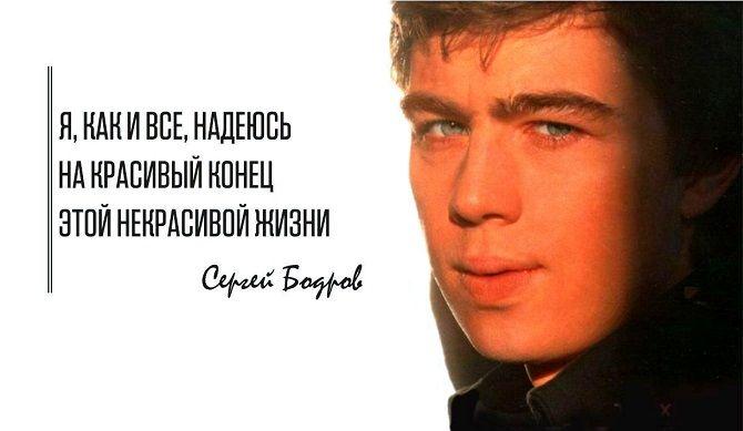 Сергей Бодров-младший