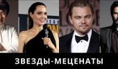 Віддати все: найщедріші знаменитості, які займаються благодійністю