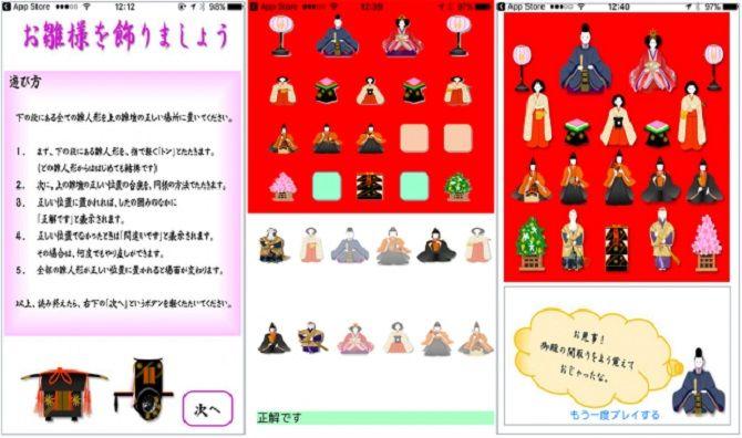 Масако Вакамия – автор приложения для iOS