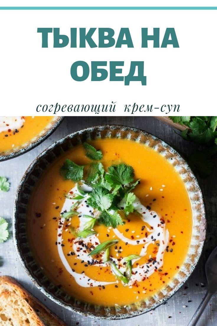 Тыква на обед: согревающий крем-суп