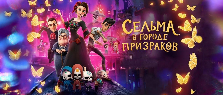 Мультфильм  «Сельма в городе призраков»: приключения в поисках родителей