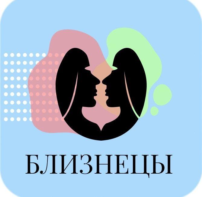 Близнецы любовный гороскоп
