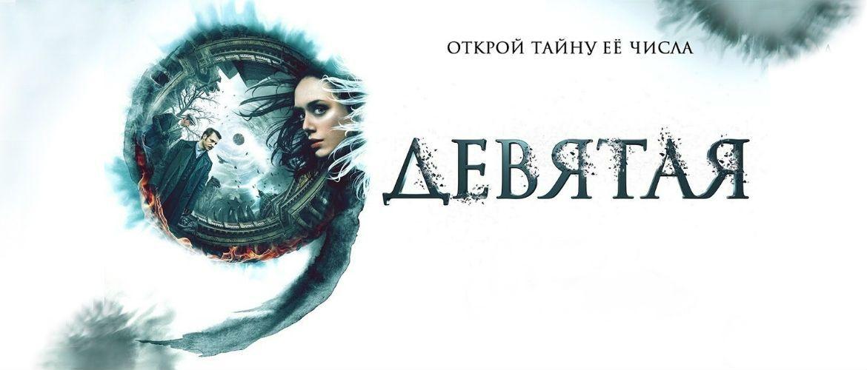Російський трилер «Дев'ята»: а ти хочеш знати таємницю її числа?