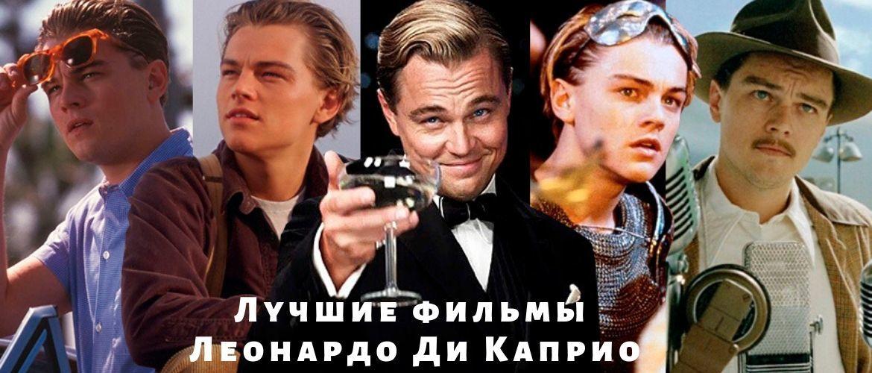 Обаятельный гений Голливуда – лучшие фильмы с Леонардо Ди Каприо