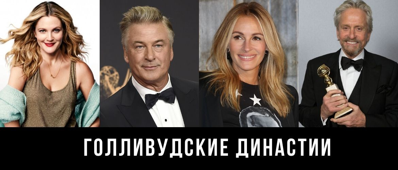 Голлівудські династії: 6 зіркових сімейств