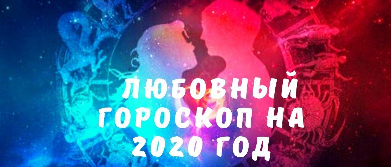 Любовний гороскоп для всіх знаків зодіаку на 2020 рік