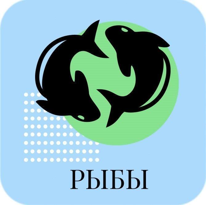 любовный гороскоп рыбы