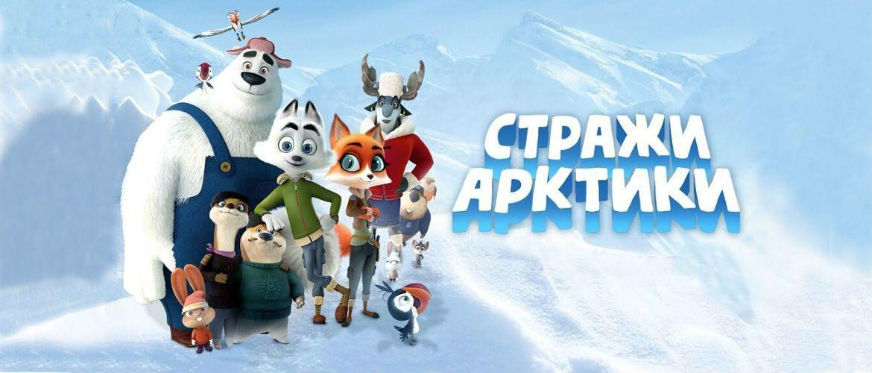 Семейный мультфильм «Стражи Арктики»: приключения белого лиса и его друзей на полярном полюсе
