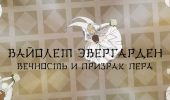 мультфильм вайолет
