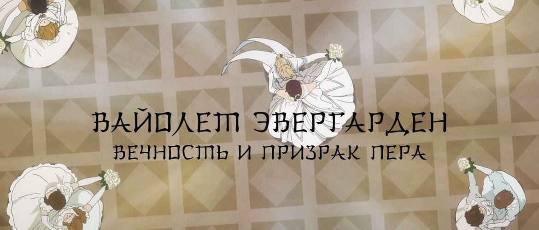 Японский анимационный фильм «Вайолет Эвергарден: Вечность и призрак пера»:  драматическая история о наставнице для девушек