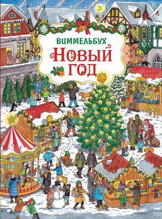 Нові книги про Новий Рік і Різдво для дітей і підлітків 1