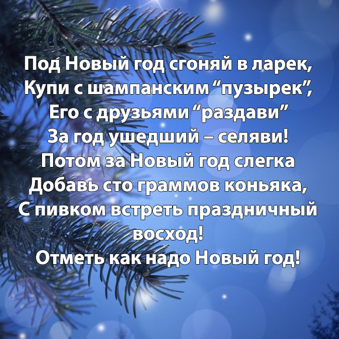 прикольные поздравления с новым годом
