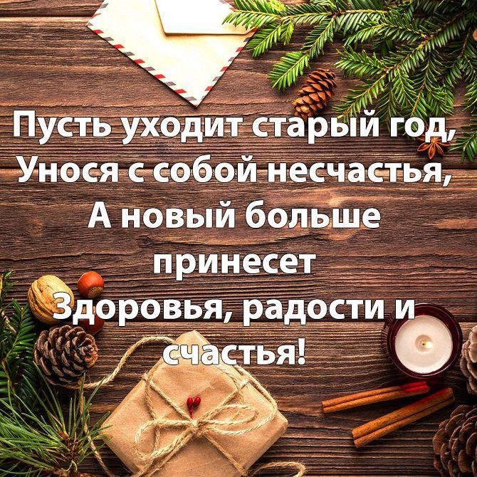 оригинальные поздравления с новым годом