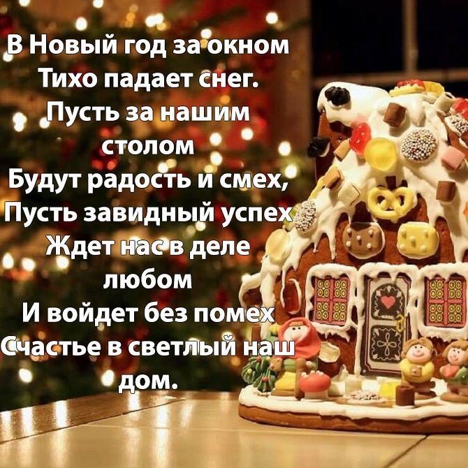 поздравления на новый год стихи