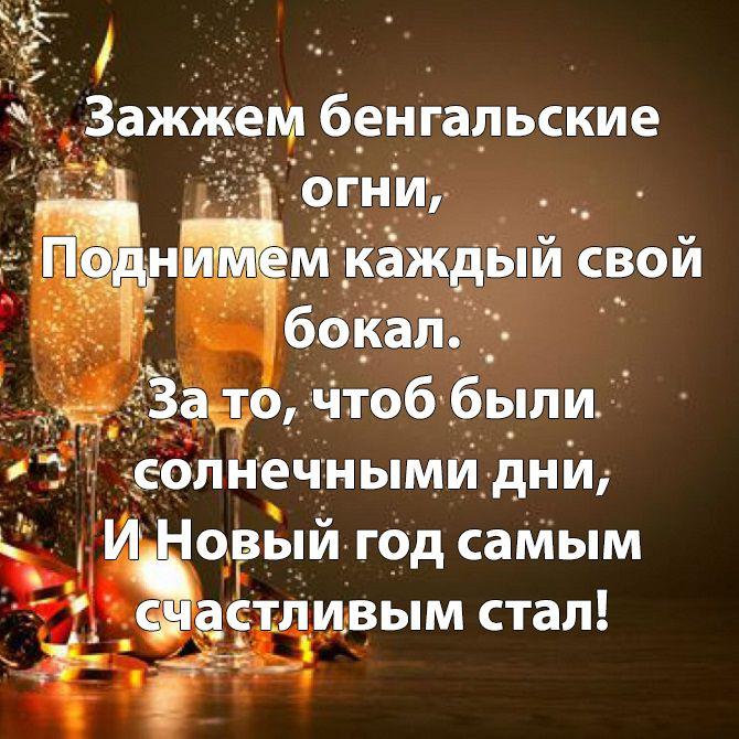 прикольные пожелания на новый год