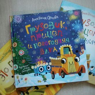 Нові книги про Новий Рік і Різдво для дітей і підлітків 2